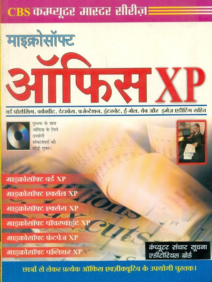 Microsoft Office Xp (In Hindi)
