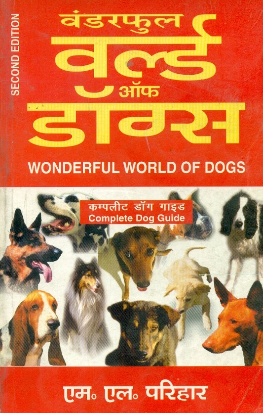 Wonderful World Of Dogs : Complete Dog Guide