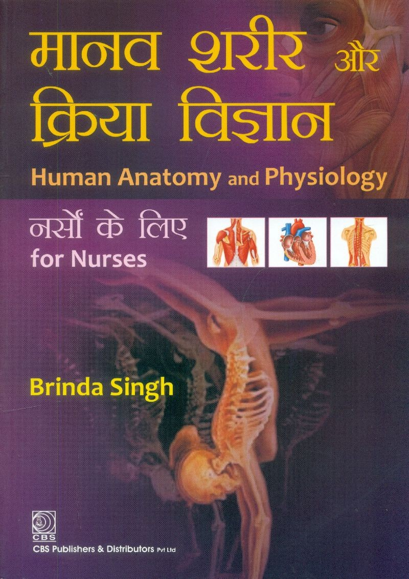 Human Anatomy And Physiology For Nurses in hindi
