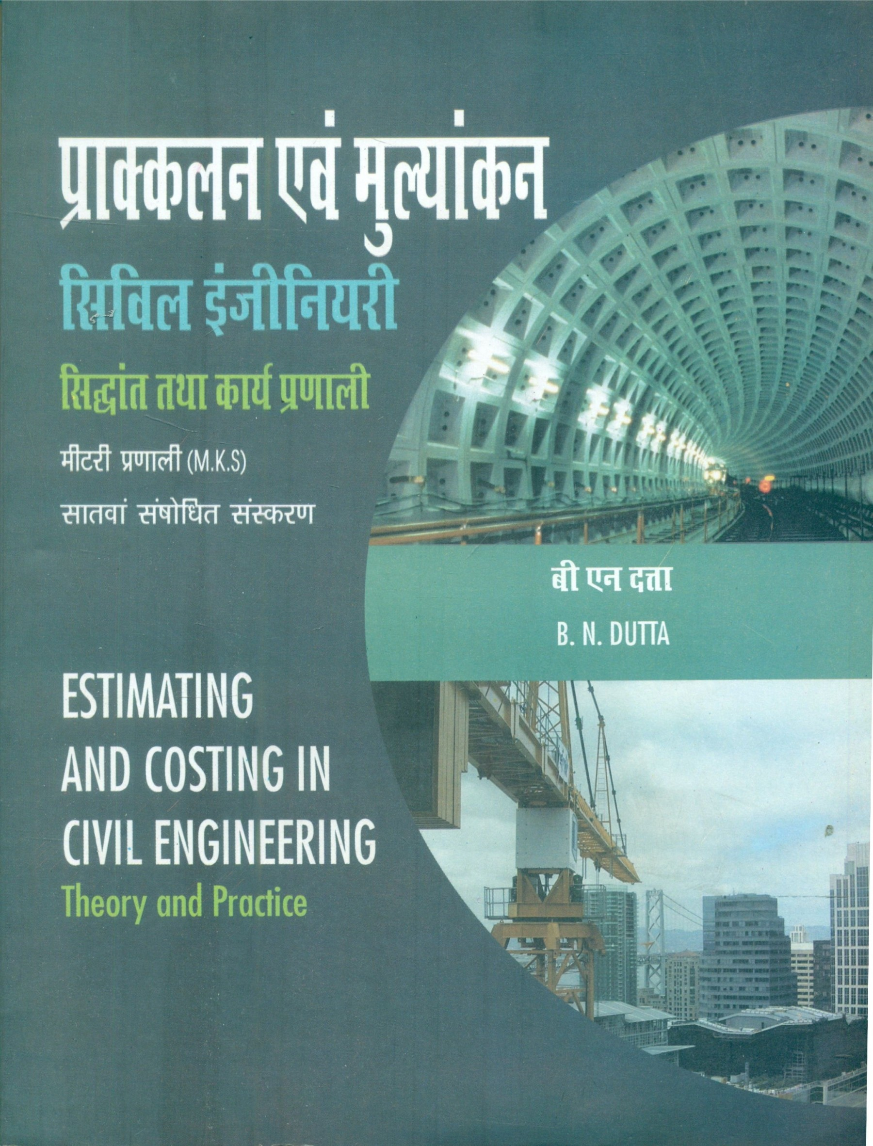ESTIMATING AND COSTING IN CIVIL ENGINEERING THEORY AND PRACTICE 7ED (PB 2021) (HINDI)