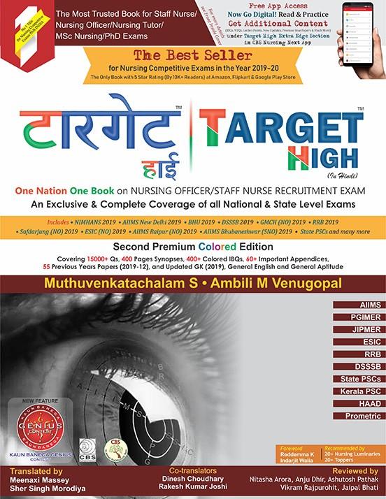 Target High – Hindi Edition