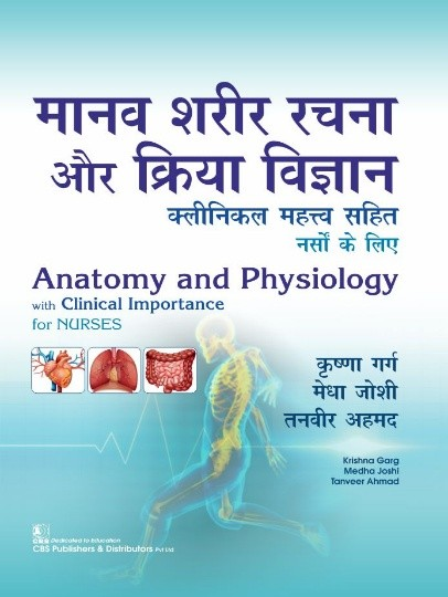 Anatomy and Physiology With Clinical Importance for Nurses- Hindi