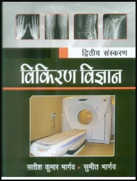 TEXTBOOK OF RADIOLOGY FOR TECHNICIANS IN HINDI 2ED (PB 2019)