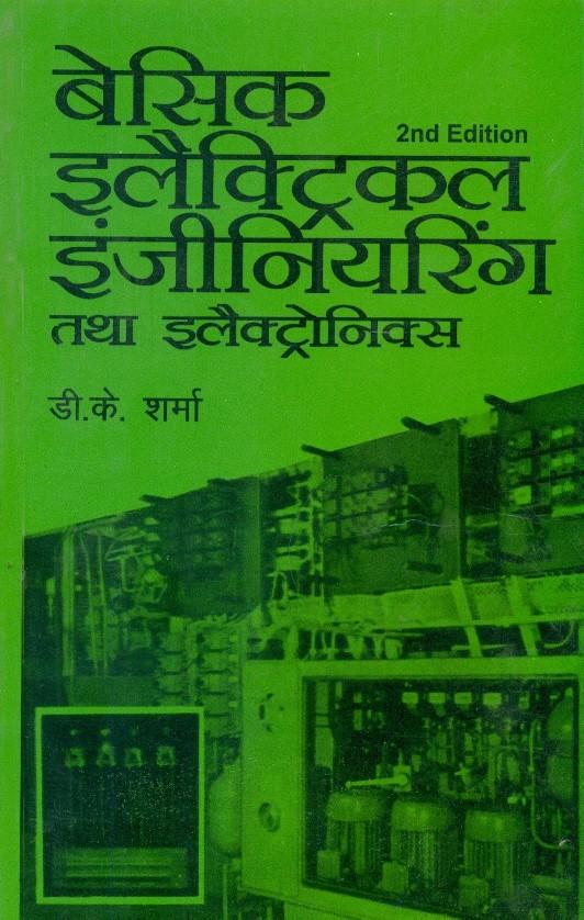 Basic Electrical Engineering And Electronics, 2E (Hindi) Pb 2016