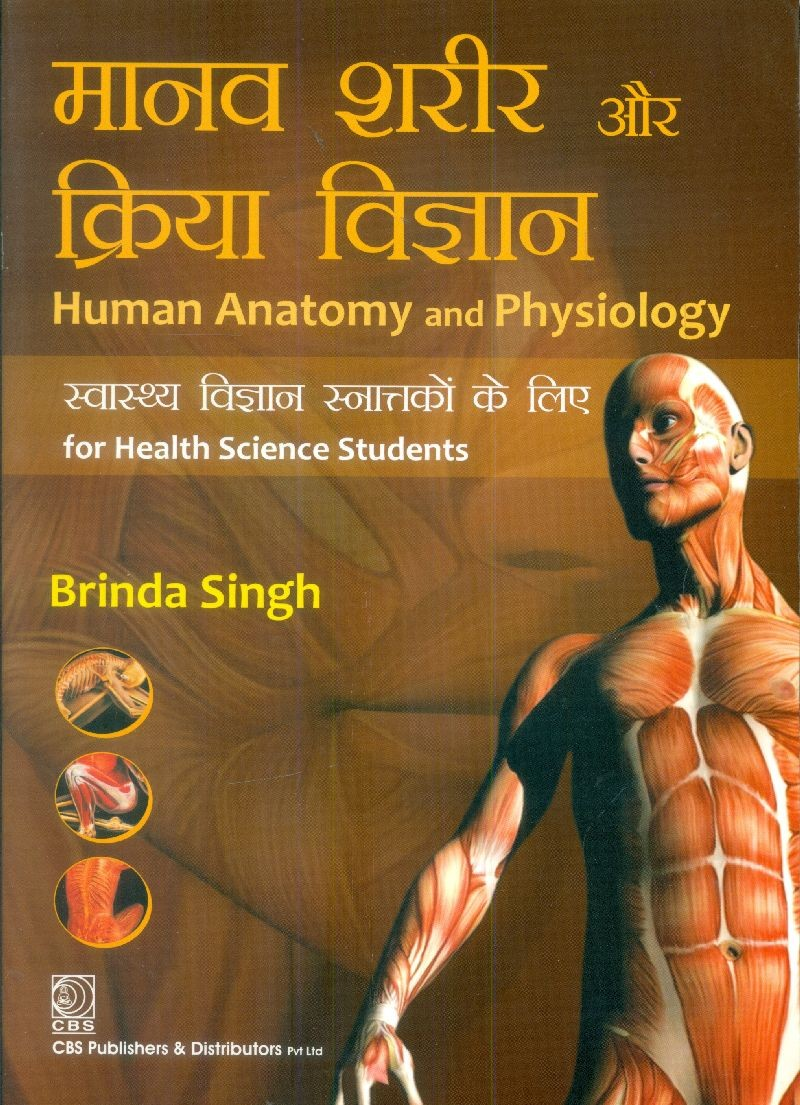 Human Anatomy And Physiology For Health Science Students in hindi