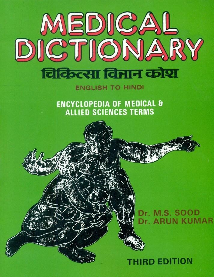 Medical Dictionary (English To Hindi), 3E