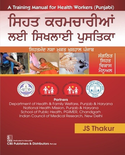 A Training Manual for Health Workers (Punjabi)Integrated Manual for Health Promotion