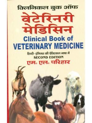 Clinical Book Of Veterinary Medicine 2Ed (Hindi)